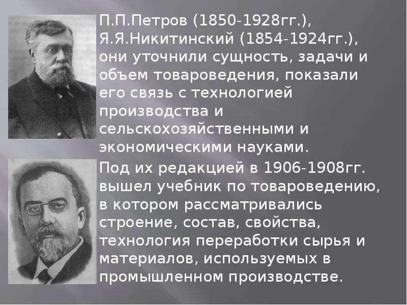 П. П. Петров (1850-1928гг. ), Я. Я. Никитинский (1854-1924гг. ), они уточнили сущность, задачи и объ