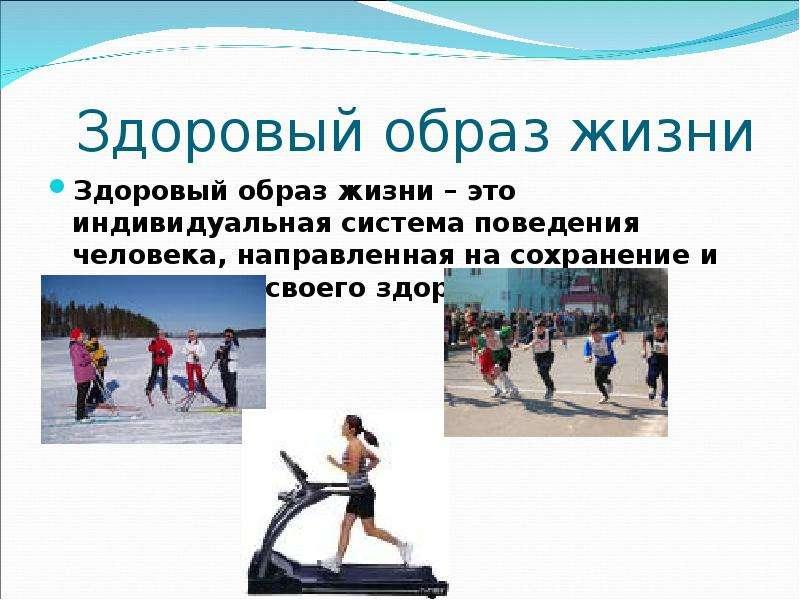 Здоровый образ жизни Здоровый образ жизни – это индивидуальная система поведения человека, направлен