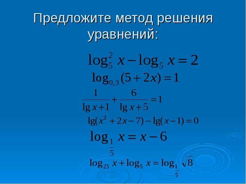 Предложите метод решения уравнений: