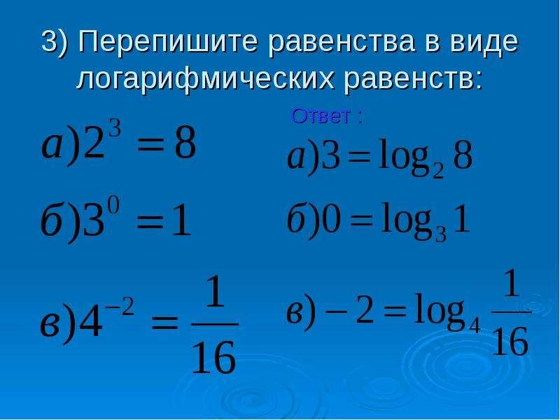 3) Перепишите равенства в виде логарифмических равенств: