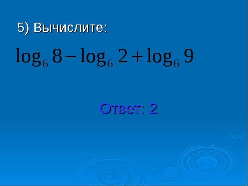 5) Вычислите: