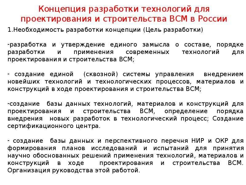 Презентация Концепция разработки технологий для проектирования и строительства ВСМ в России