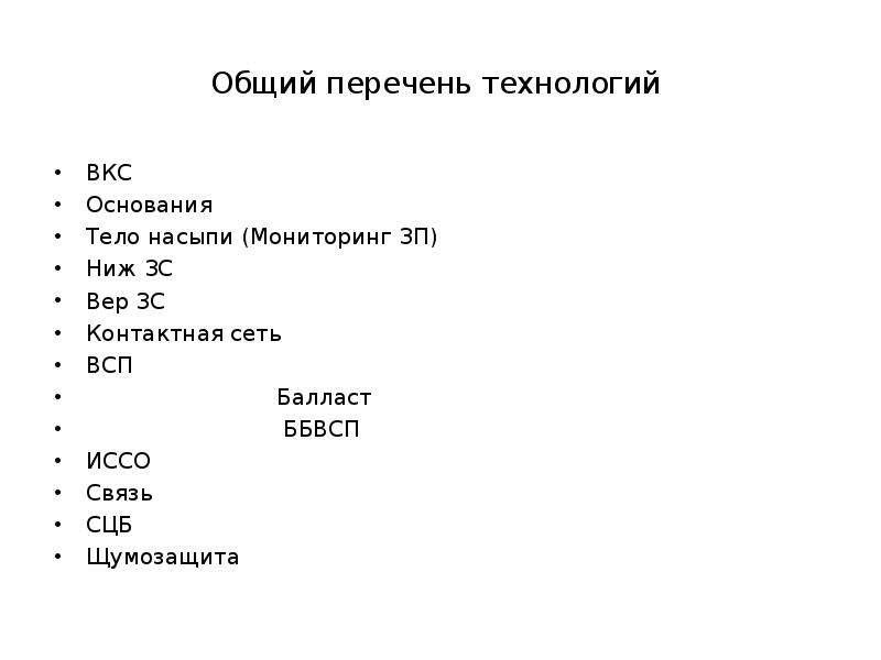 Общий перечень технологий ВКС Основания Тело насыпи (Мониторинг ЗП) Ниж ЗС Вер ЗС Контактная сеть ВС