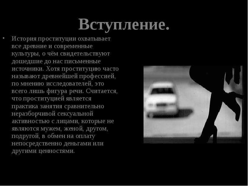 Древняя профессия проститутки чиченские проститутки