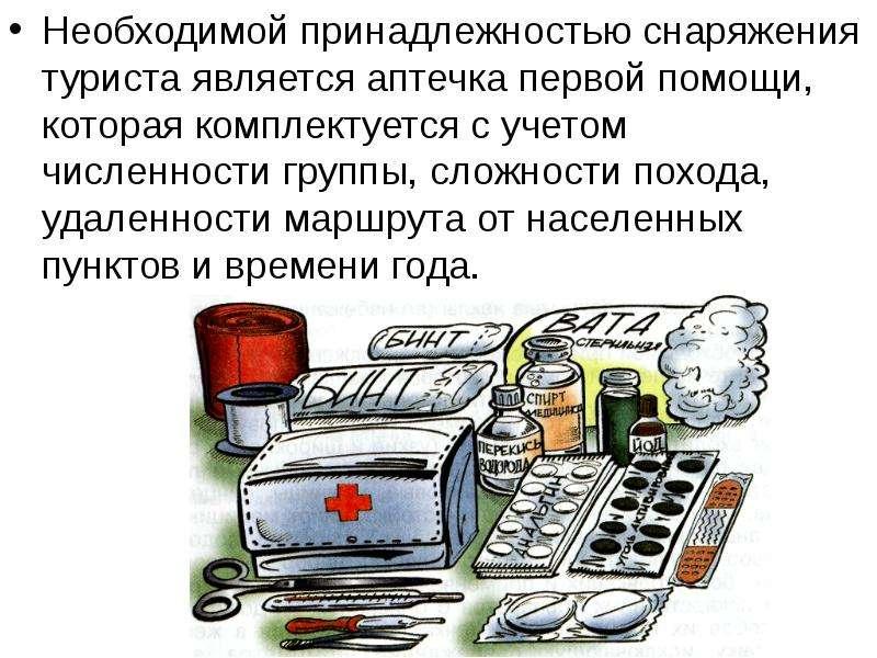 Необходимой принадлежностью снаряжения туриста является аптечка первой помощи, которая комплектуется