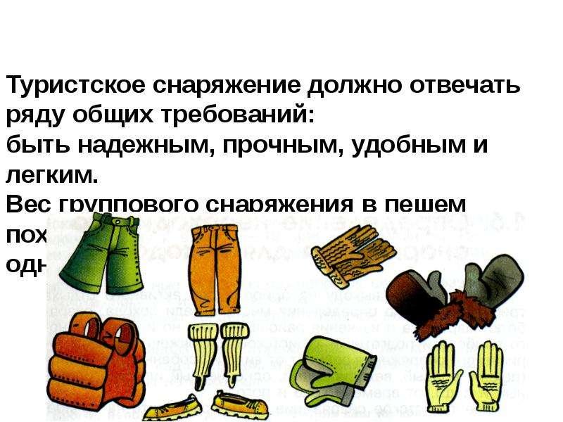 Туристское снаряжение должно отвечать ряду общих требований: быть надежным, прочным, удобным и легки