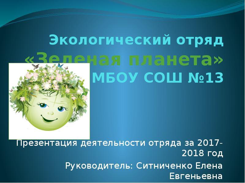 Презентация Экологический отряд «Зеленая планета»