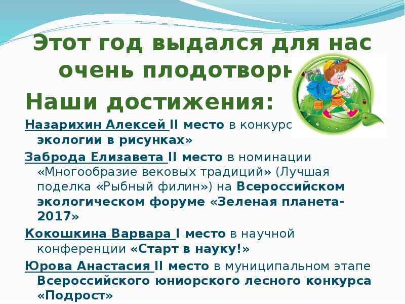 Этот год выдался для нас очень плодотворным! Наши достижения: Назарихин Алексей II место в конкурсе