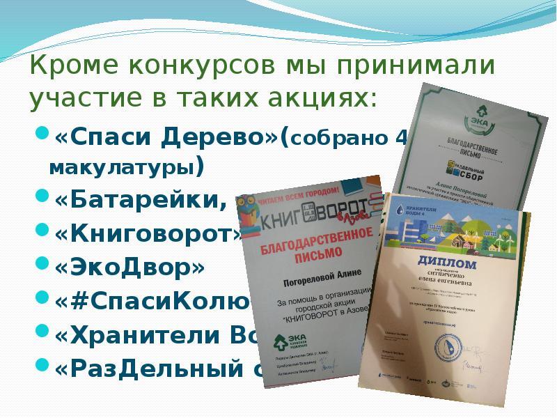 Кроме конкурсов мы принимали участие в таких акциях: «Спаси Дерево»(собрано 4135кг макулатуры) «Бата