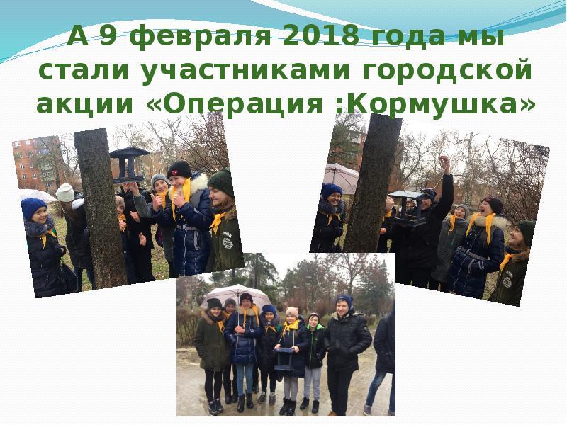 А 9 февраля 2018 года мы стали участниками городской акции «Операция :Кормушка»