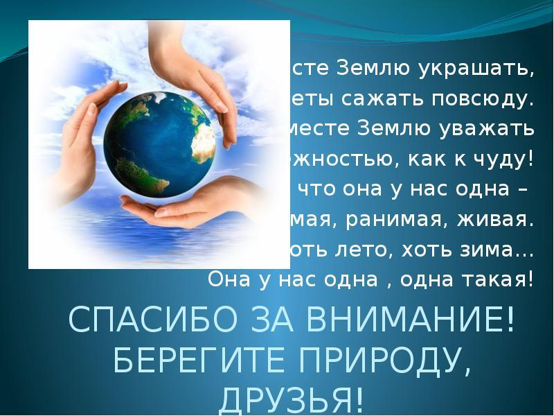 Давайте вместе Землю украшать, Сажать сады, цветы сажать повсюду. Давайте вместе Землю уважать И отн