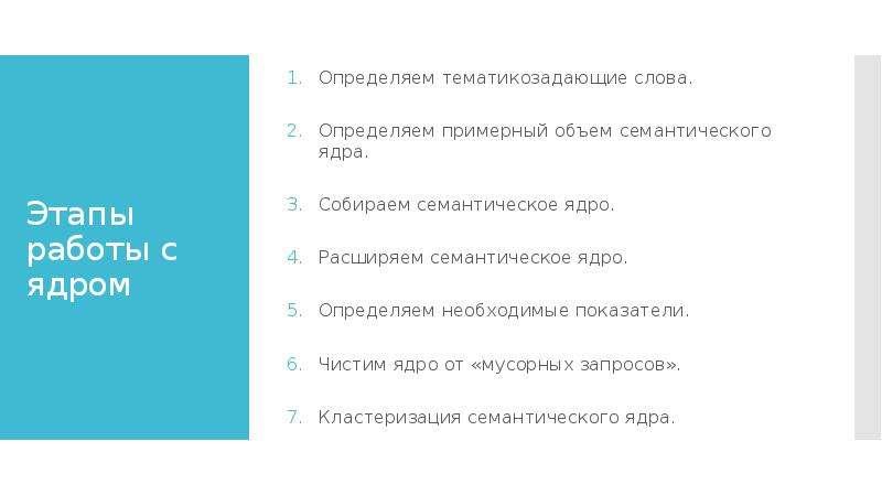 Этапы работы с ядром Определяем тематикозадающие слова. Определяем примерный объем семантического яд