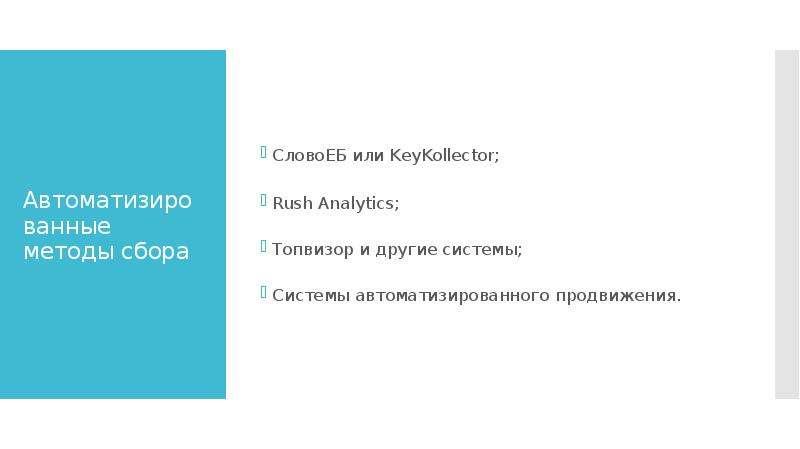Автоматизированные методы сбора СловоЕБ или KeyKollector; Rush Analytics; Топвизор и другие системы;