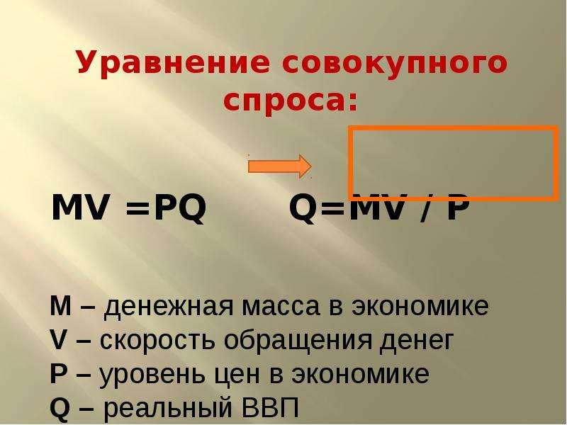Равновесие на рынке товаров и услуг. Макроэкономическое равновесие в системе рынков, слайд 13