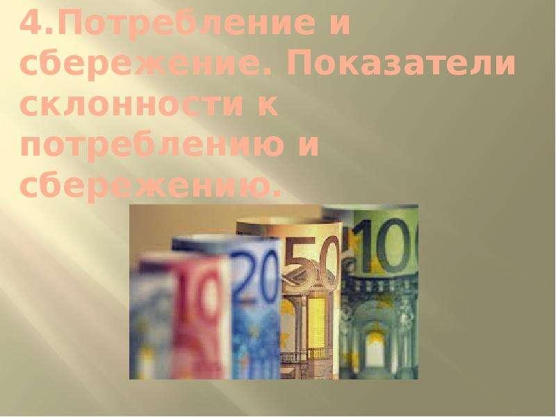 4. Потребление и сбережение. Показатели склонности к потреблению и сбережению.