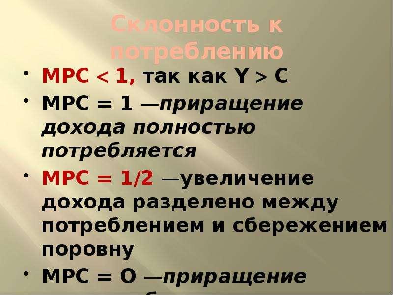 Cклонность к потреблению MPC  1, так как Y  C МРС = 1 —приращение дохода полностью потребляется МР