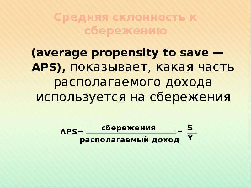 Средняя склонность к сбережению (average propensity to save — APS), показывает, какая часть располаг