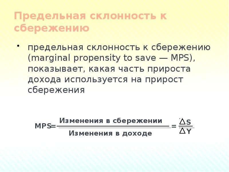 Предельная склонность к сбережению предельная склонность к сбережению (marginal propensity to save —