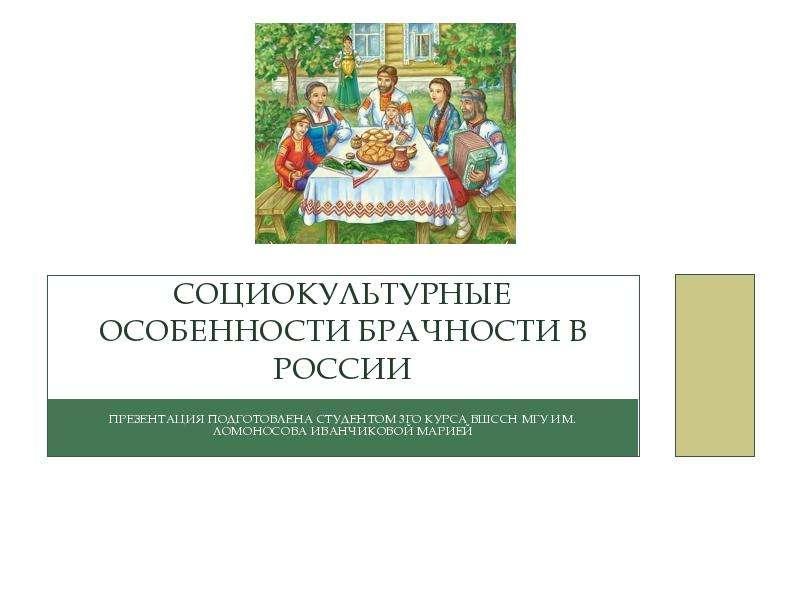 Презентация Социокультурные особенности брачности в России
