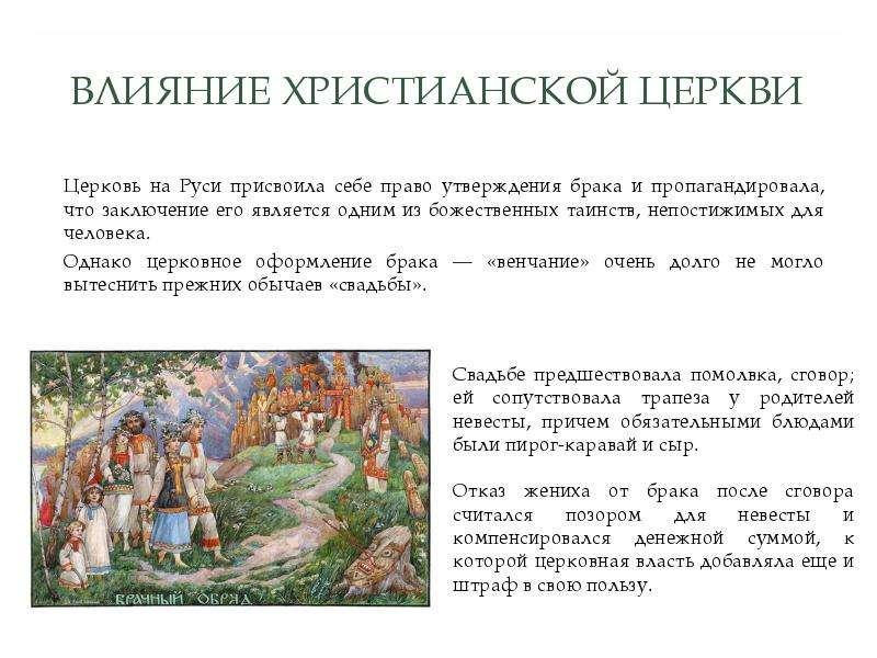 ВЛИЯНИЕ ХРИСТИАНСКОЙ ЦЕРКВИ Церковь на Руси присвоила себе право утверждения брака и пропагандировал