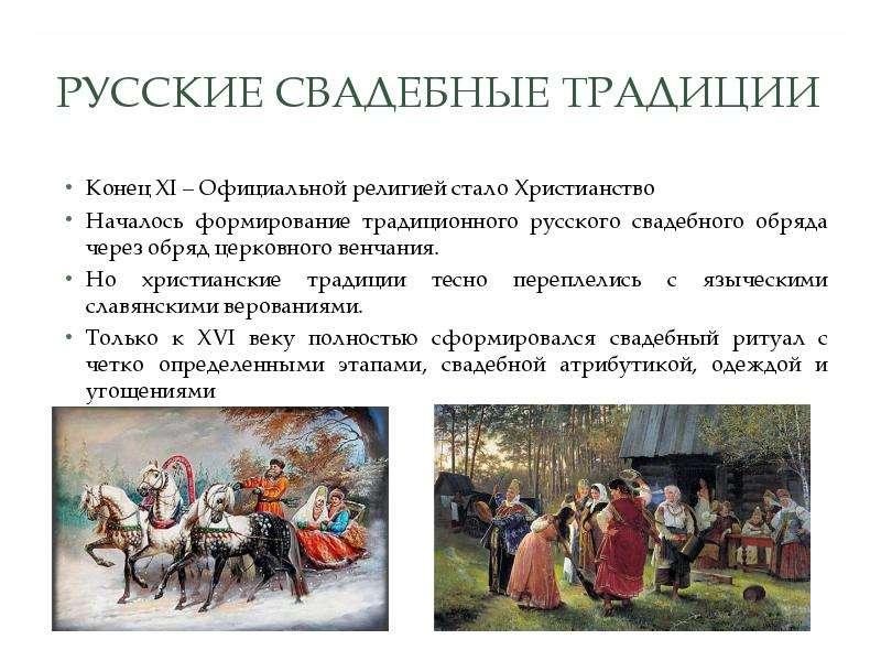 РУССКИЕ СВАДЕБНЫЕ ТРАДИЦИИ Конец XI – Официальной религией стало Христианство Началось формирование