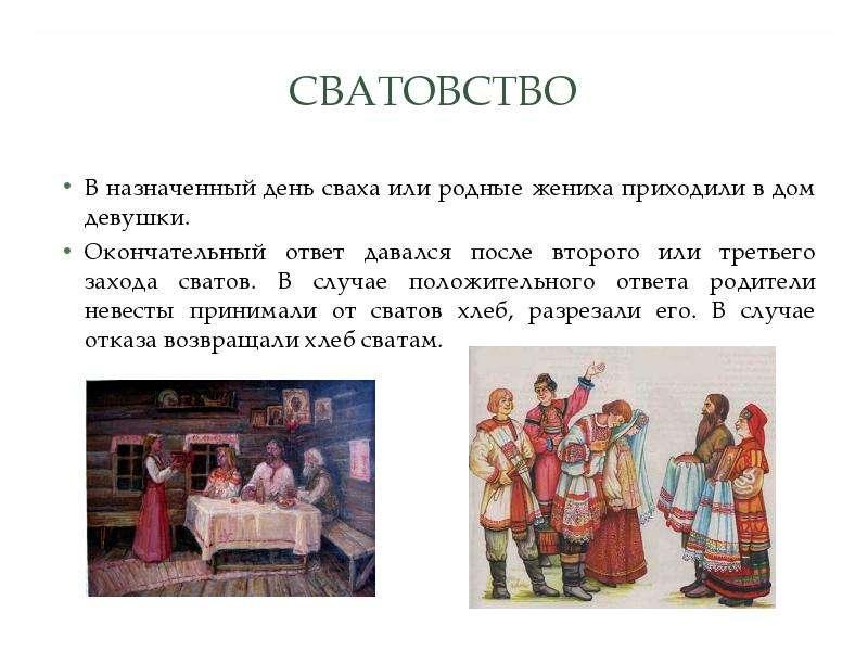 СВАТОВСТВО В назначенный день сваха или родные жениха приходили в дом девушки. Окончательный ответ д