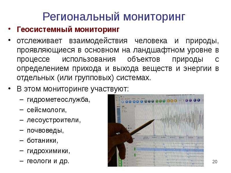 Региональный мониторинг Геосистемный мониторинг отслеживает взаимодействия человека и природы, прояв