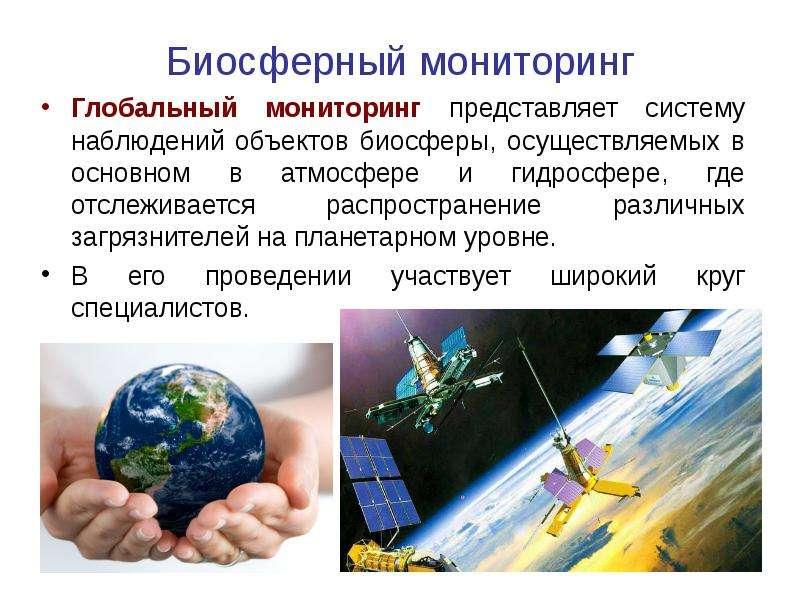 Биосферный мониторинг Глобальный мониторинг представляет систему наблюдений объектов биосферы, осуще