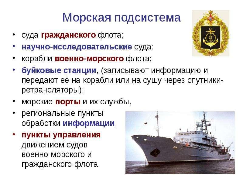 Морская подсистема суда гражданского флота; научно-исследовательские суда; корабли военно-морского ф