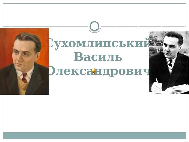 Презентация Сухомлинський Василь Олександрович