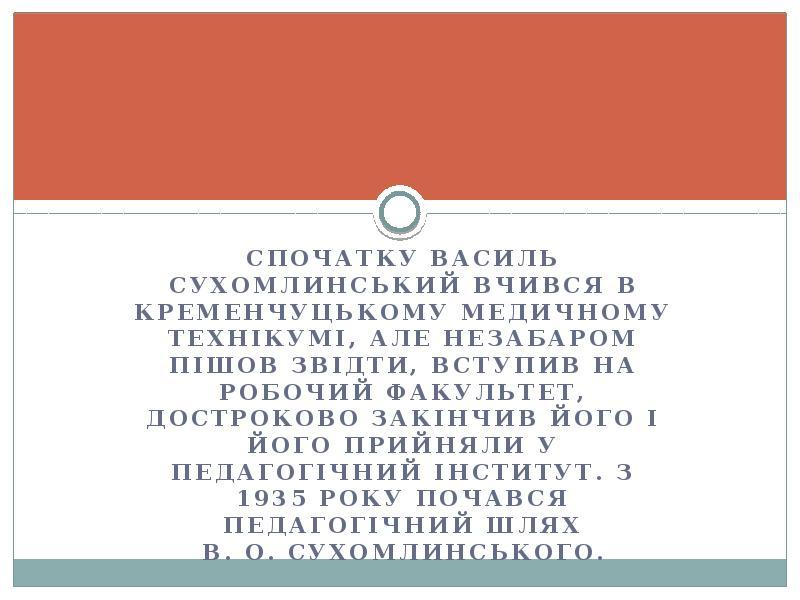 Спочатку Василь Сухомлинський вчився в Кременчуцькому медичному технікумі, але незабаром пішов звідт