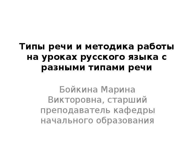 Презентация Типы речи и методика работы на уроках русского языка с разными типами речи