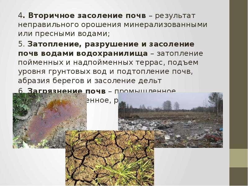 4. Вторичное засоление почв – результат неправильного орошения минерализованными или пресными водами