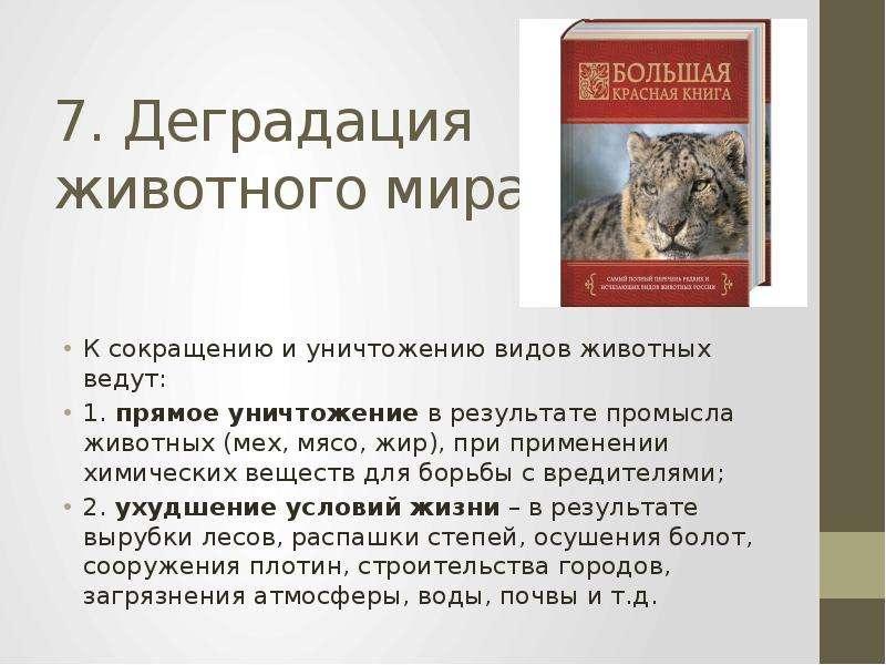 7. Деградация животного мира К сокращению и уничтожению видов животных ведут: 1. прямое уничтожение