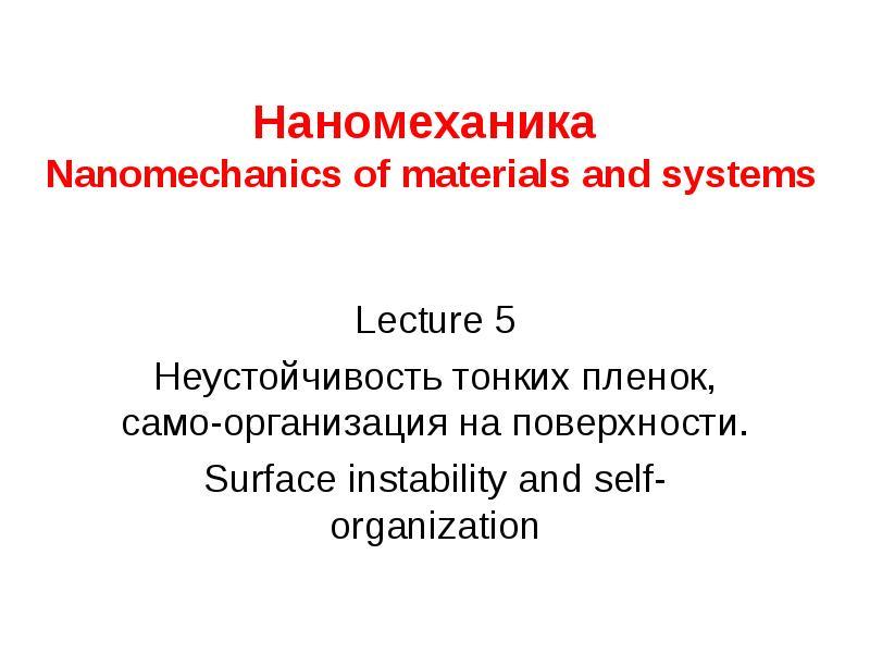 Презентация Неустойчивость тонких пленок, самоорганизация на поверхности
