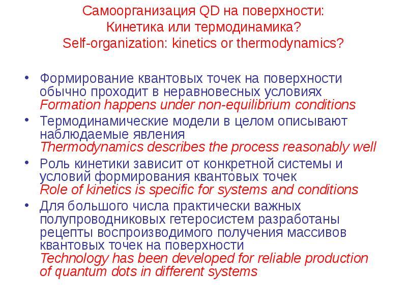Самоорганизация QD на поверхности: Кинетика или термодинамика? Self-organization: kinetics or thermo
