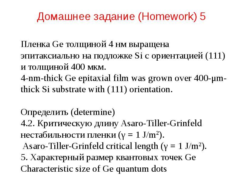 Домашнее задание (Homework) 5