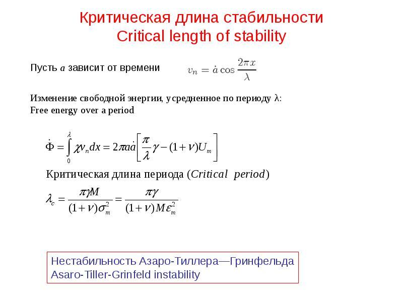 Критическая длина стабильности Critical length of stability