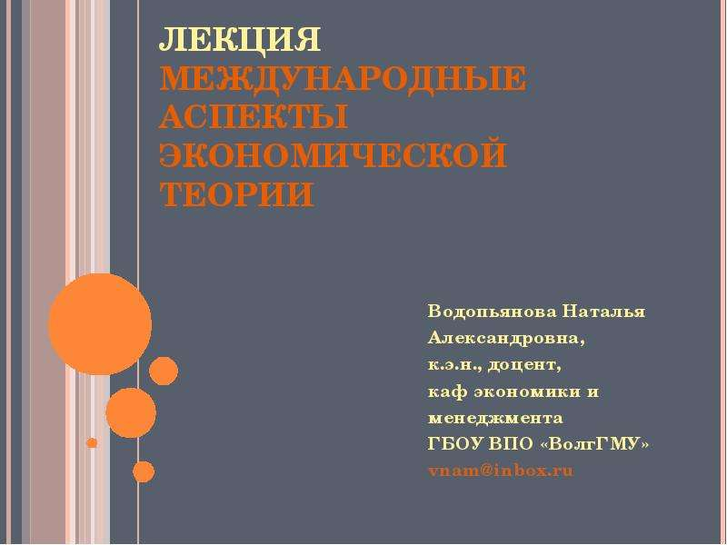 Презентация Международные аспекты экономической теории