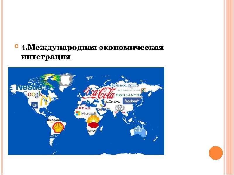 4. Международная экономическая интеграция 4. Международная экономическая интеграция