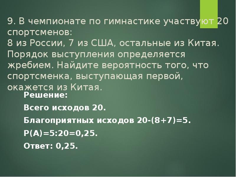 9. В чемпионате по гимнастике участвуют 20 спортсменов: 8 из России, 7 из США, остальные из Китая. П