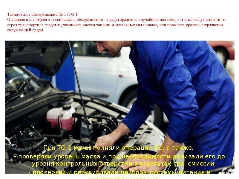 то и ремонт автомобиля картинки и описание редкий экземпляр, пишут