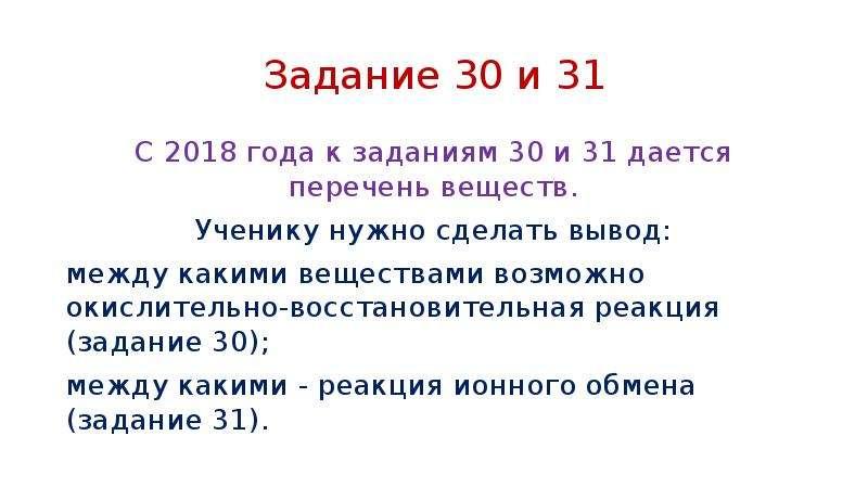 Задание 30 и 31 С 2018 года к заданиям 30 и 31 дается перечень веществ. Ученику нужно сделать вывод: