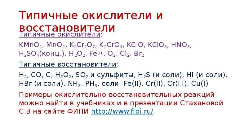 Типичные окислители и восстановители Типичные окислители: KMnO4, MnO2, K2Cr2O7, K2CrO4, KClO, KClO3,