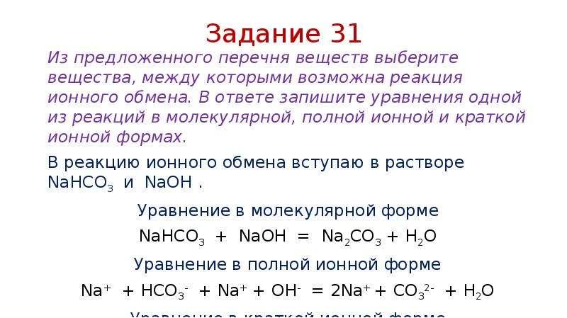 Задание 31 Из предложенного перечня веществ выберите вещества, между которыми возможна реакция ионно
