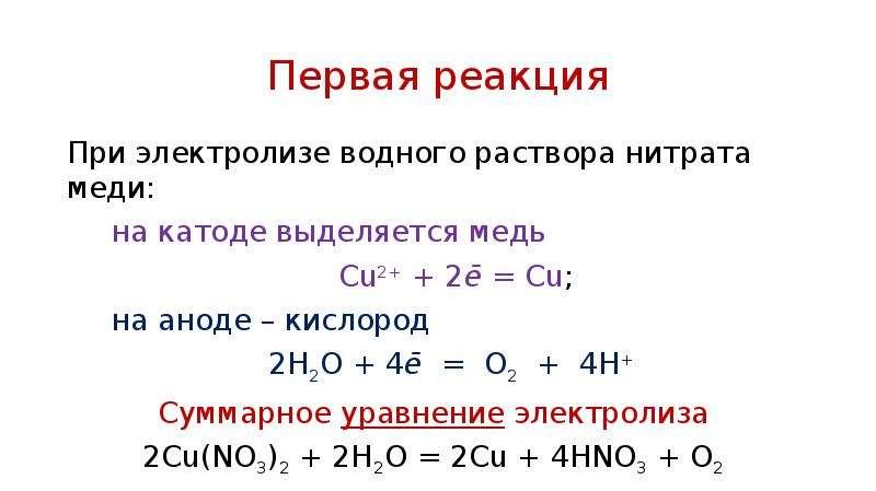Первая реакция При электролизе водного раствора нитрата меди: на катоде выделяется медь Сu2+ + 2ē =