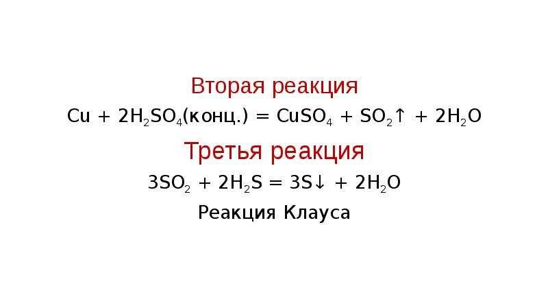 Вторая реакция Вторая реакция Cu + 2H2SO4(конц. ) = CuSO4 + SO2↑ + 2H2O Третья реакция 3SO2 + 2H2S =