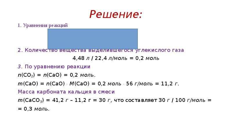 Решение: 1. Уравнения реакций 2. Количество вещества выделившегося углекислого газа 4,48 л / 22,4 л/