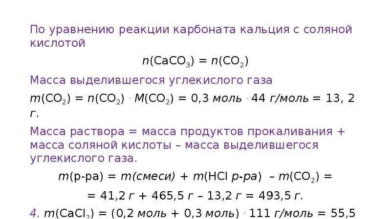 По уравнению реакции карбоната кальция с соляной кислотой По уравнению реакции карбоната кальция с с
