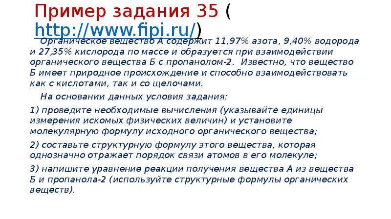 Пример задания 35 ( Органическое вещество А содержит 11,97% азота, 9,40% водорода и 27,35% кислорода